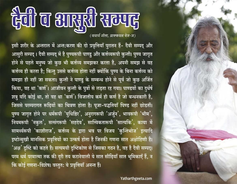 swami-adgadanand-maharaj