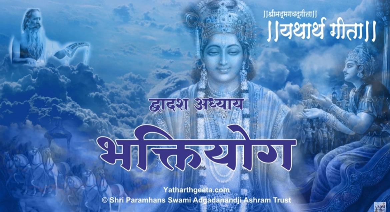 श्रीमद्भगवद्गीता - यथार्थ गीता - द्वादश अध्याय - भक्तियोग