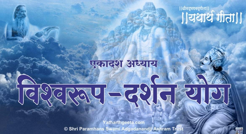 श्रीमद्भगवद्गीता - यथार्थ गीता - एकादश अध्याय - विश्वरूप-दर्शन योग