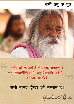 yatharthgeeta-quote-2