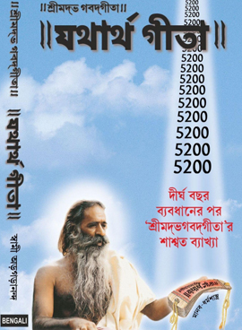 srimad-bhagavad-gita-bengali