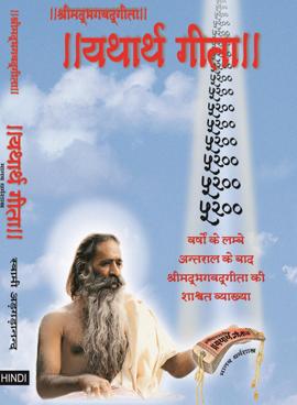 srimad-bhagavad-gita-hindi