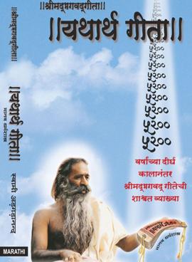 srimad-bhagavad-gita-marathi
