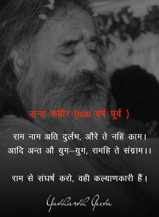 Shrimad Bhagvad Gita quotes