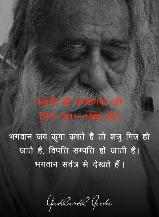 Swami Shri Paramanand Ji