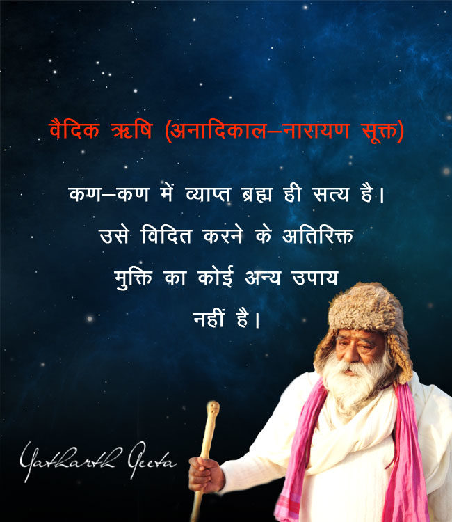 Shrimad Bhagvad Gita quotes online