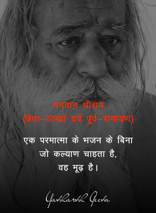 Bhagvad Gita quotes online