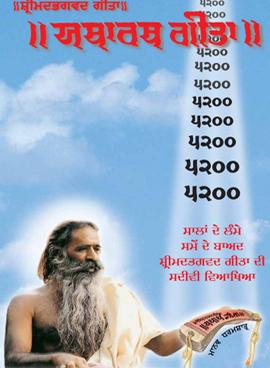 srimad-bhagavad-gita-punjabi
