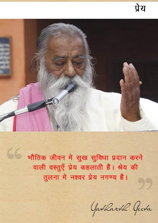 yatharthgeeta-quote-51