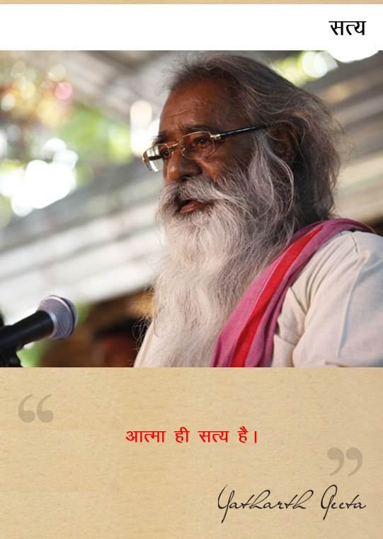 yatharthgeeta-quote-61