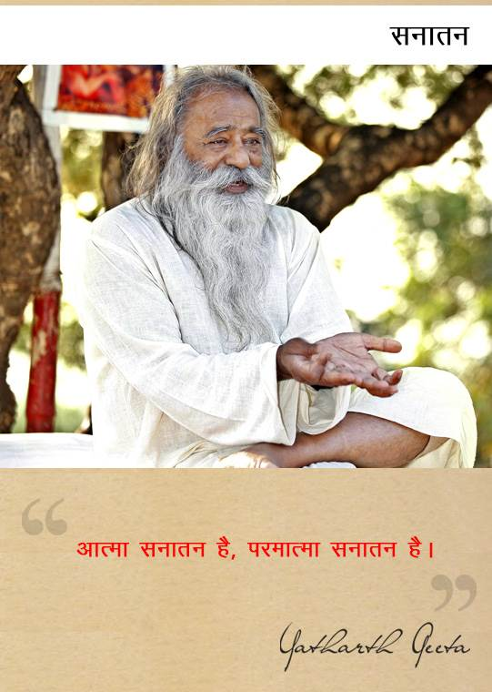 yatharthgeeta-quote-62