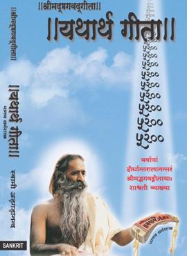 srimad-bhagavad-gita-sanskrit