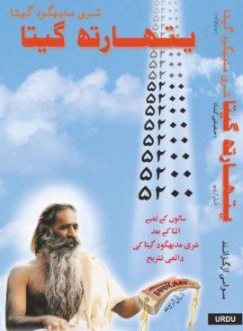 srimad-bhagavad-gita-urdu