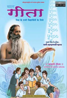 Bhagvad Gita for children