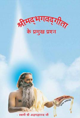 srimad-bhagavad-gita-important-questions