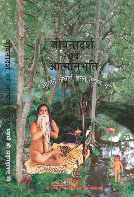 jivanadarsh-yatharthgeeta