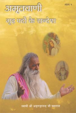 Amritvani in hindi