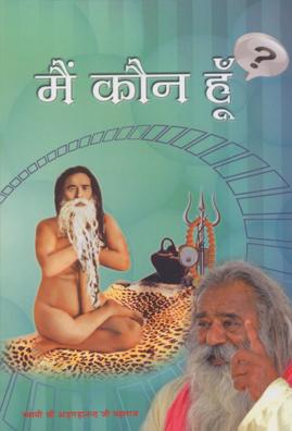 yatahrthgeeta-book-in-hindi