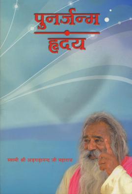 punarjanma-in-yatharth-geeta