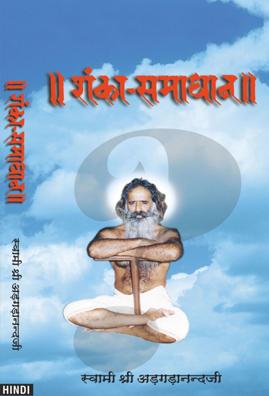 shanka-samadhan-in-hindi