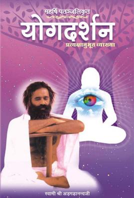 yogdarshan-sanskrit