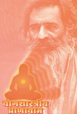 yogshastriya-pranayam