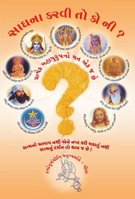 yatharthgeeta-book