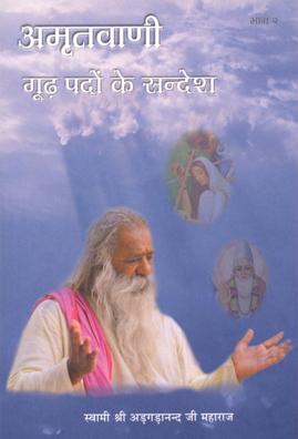 Amritvani hindi me