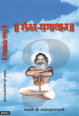 shanka-samadhan-nepali