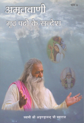 Amritvani hindi book