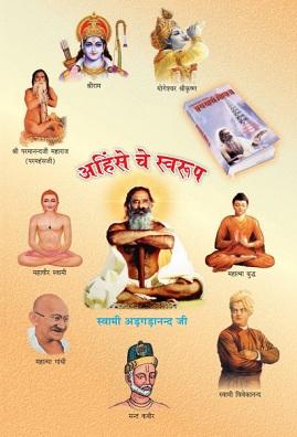 ahinsa-marathi