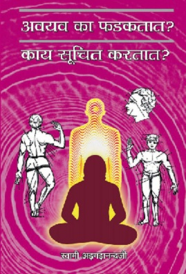 angkyon-marathi-book
