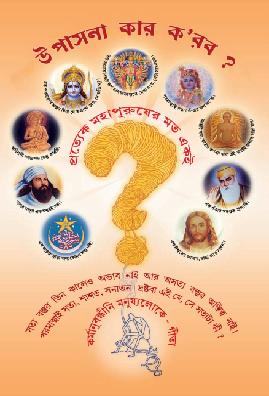bhajan bengali book