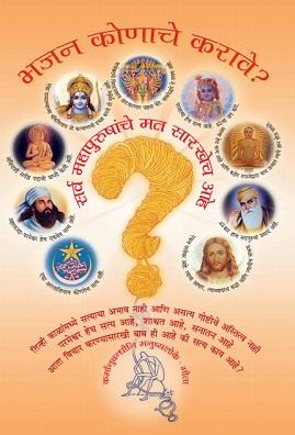 bhajan-marathi-book