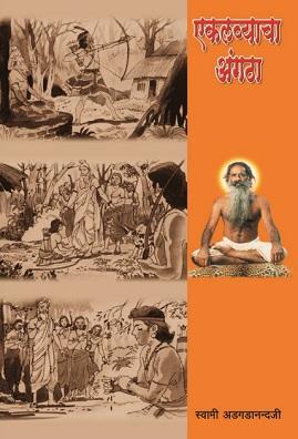 ekalavya-marathi-book
