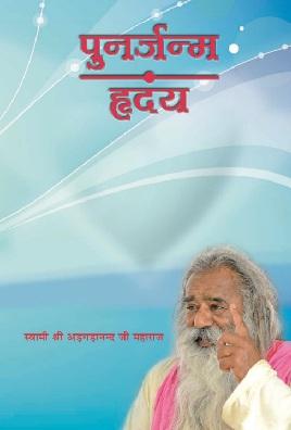 punarjanma-hridaya-marathi-book