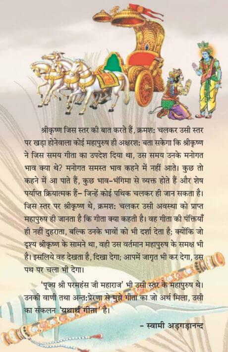 srimad-bhagavad-gita-saransh