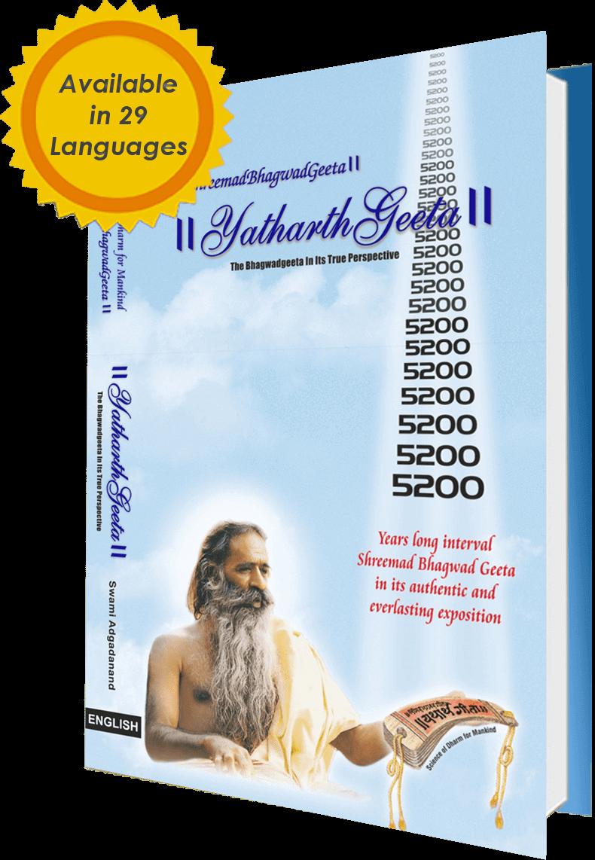 yatharthgeeta-in-29-languages-min