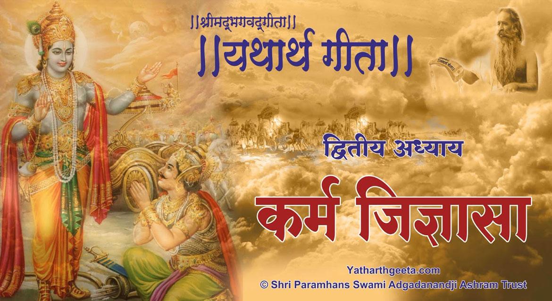 Srimad Bhagavad Gita Adhyay 2