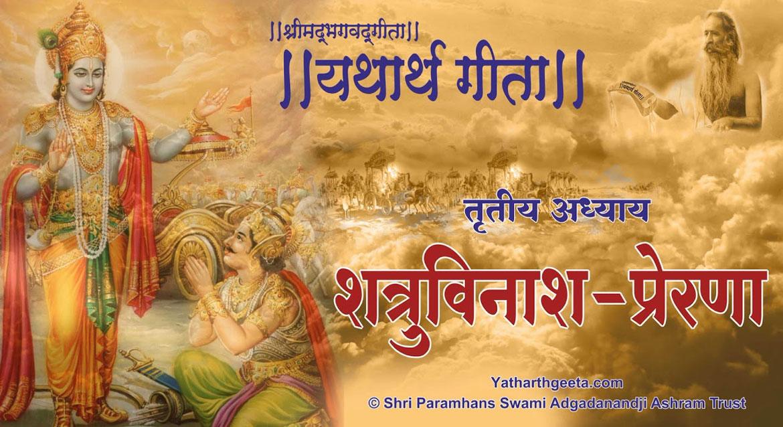 Srimad Bhagavad Gita Adhyay 3