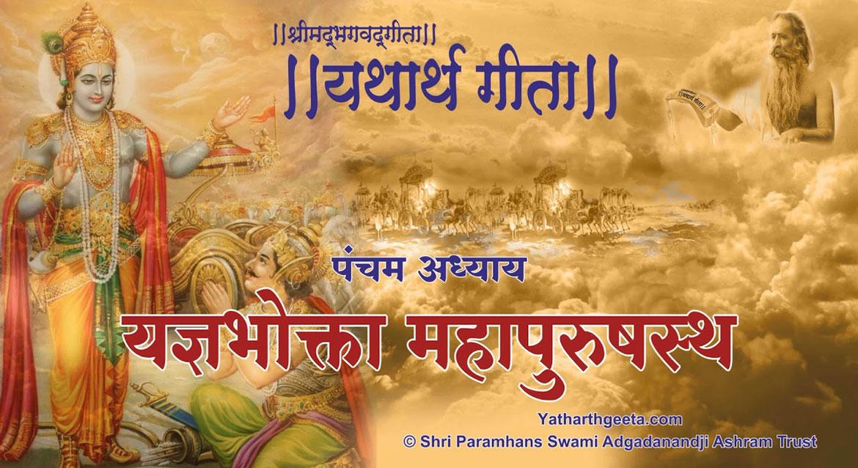 Srimad Bhagavad Gita Adhyay 5