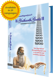 Bhagvad Gita free books