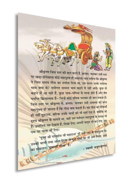 Shrimad Bhagvad Gita back cover