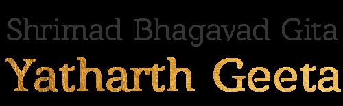 Shrimad Bhagvad Gita logo