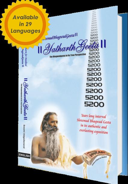 Yatharthgeeta Books Free