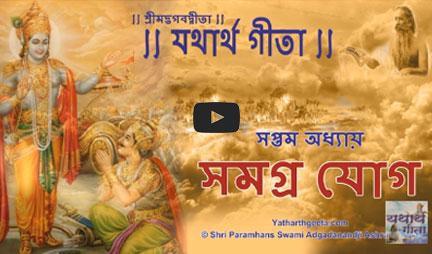 Shrimad Bhagavad Gita in Bengali